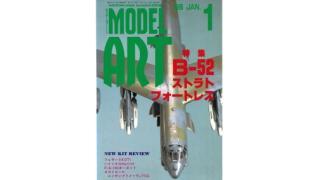 【index】モデルアート1995年01月号