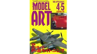 【index】モデルアート1995年04/05月合併号