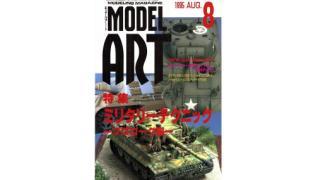 【index】モデルアート1995年08月号