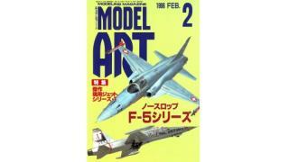【index】モデルアート1996年02月号
