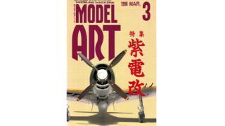 【index】モデルアート1996年03月号