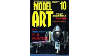 【index】モデルアート1996年10月号