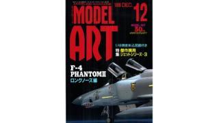 【index】モデルアート1996年12月号