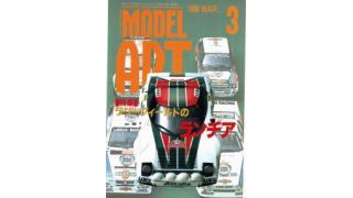 【index】モデルアート1998年03月号