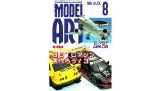 【index】モデルアート1998年07月号