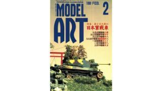 【index】モデルアート1999年02月号
