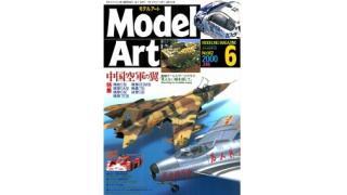 【index】モデルアート2000年06月号
