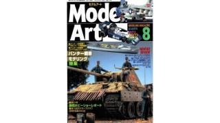 【index】モデルアート2002年08月号