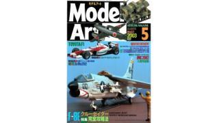 【index】モデルアート2003年05月号