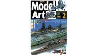 【index】モデルアート2004年02月号