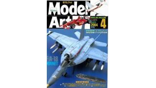 【index】モデルアート2004年04月号