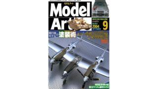 【index】モデルアート2004年09月号