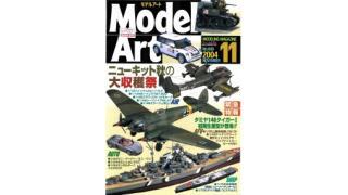 【index】モデルアート2004年11月号