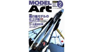 【index】モデルアート2005年02月号