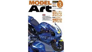 【index】モデルアート2005年03月号