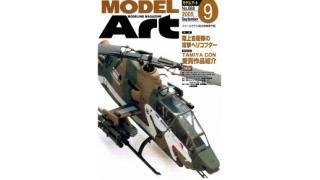 【index】モデルアート2005年09月号
