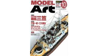 【index】モデルアート2005年10月号