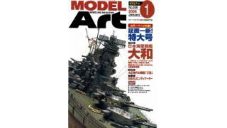 【index】モデルアート2006年01月号