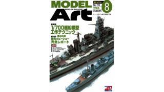 【index】モデルアート2006年08月号