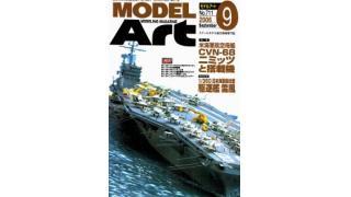 【index】モデルアート2006年09月号