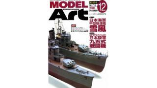 【index】モデルアート2006年12月号