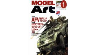 【index】モデルアート2007年01月号