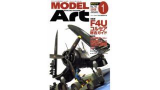 【index】モデルアート2008年01月号