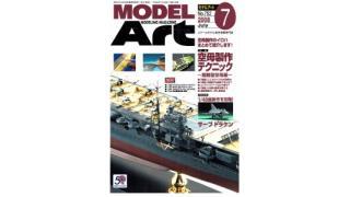 【index】モデルアート2008年07月号