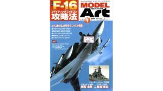【index】モデルアート2009年01月号