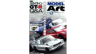 【index】モデルアート2009年05月号