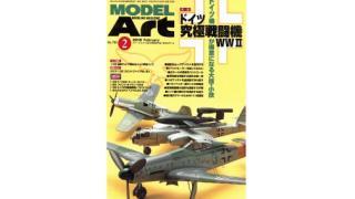 【index】モデルアート2010年02月号