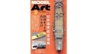 【index】モデルアート2011年02月号