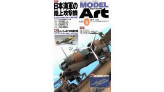 【index】モデルアート2011年06月号