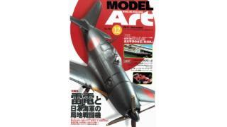 【index】モデルアート2011年12月号