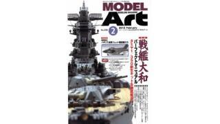 【index】モデルアート2012年02月号