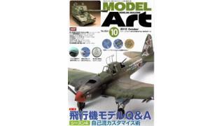 【index】モデルアート2012年10月号