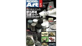 【index】モデルアート2013年05月号