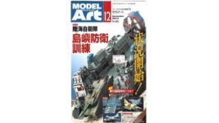 【index】モデルアート2013年12月号