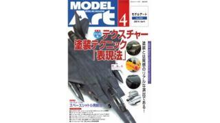 【index】モデルアート2014年04月号