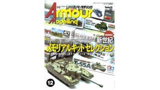 【index】アーマーモデリング 2012年12月号