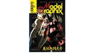 【index】モデルグラフィックス 1985年08月号
