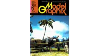 【index】モデルグラフィックス 1986年06月号