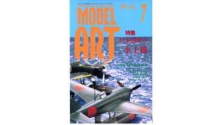 【index】モデルアート1994年07月号
