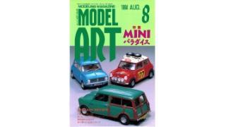 【index】モデルアート1994年08月号