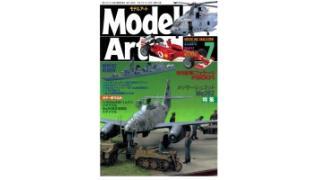 【index】モデルアート2002年07月号
