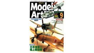 【index】モデルアート2003年09月号