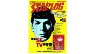 【index】スターログ 1978年10月号