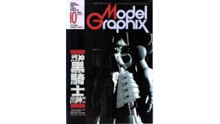 【index】モデルグラフィックス1986年10月号