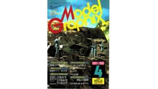 【index】モデルグラフィックス1987年04月号