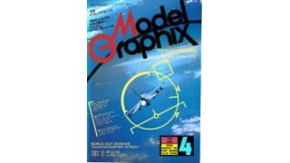 【index】モデルグラフィックス1988年04月号